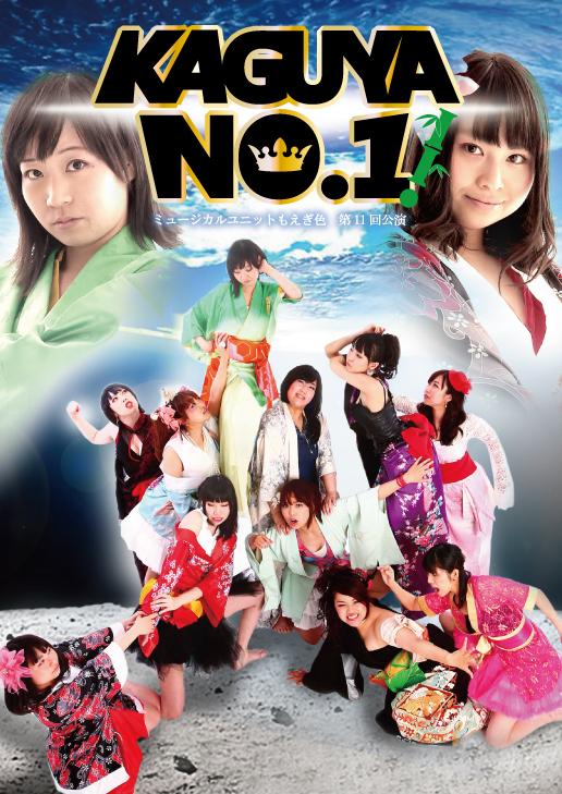 ミュージカルユニットもえぎ色 第11回公演 「かぐや No.1!」