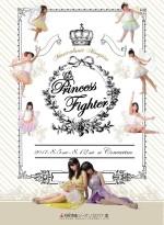 札幌演劇シーズン2017-夏- 『Princess Fighter』5月19日(金)よりチケット販売開始!