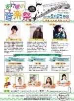 第3回『あけぼの音楽祭』出演!