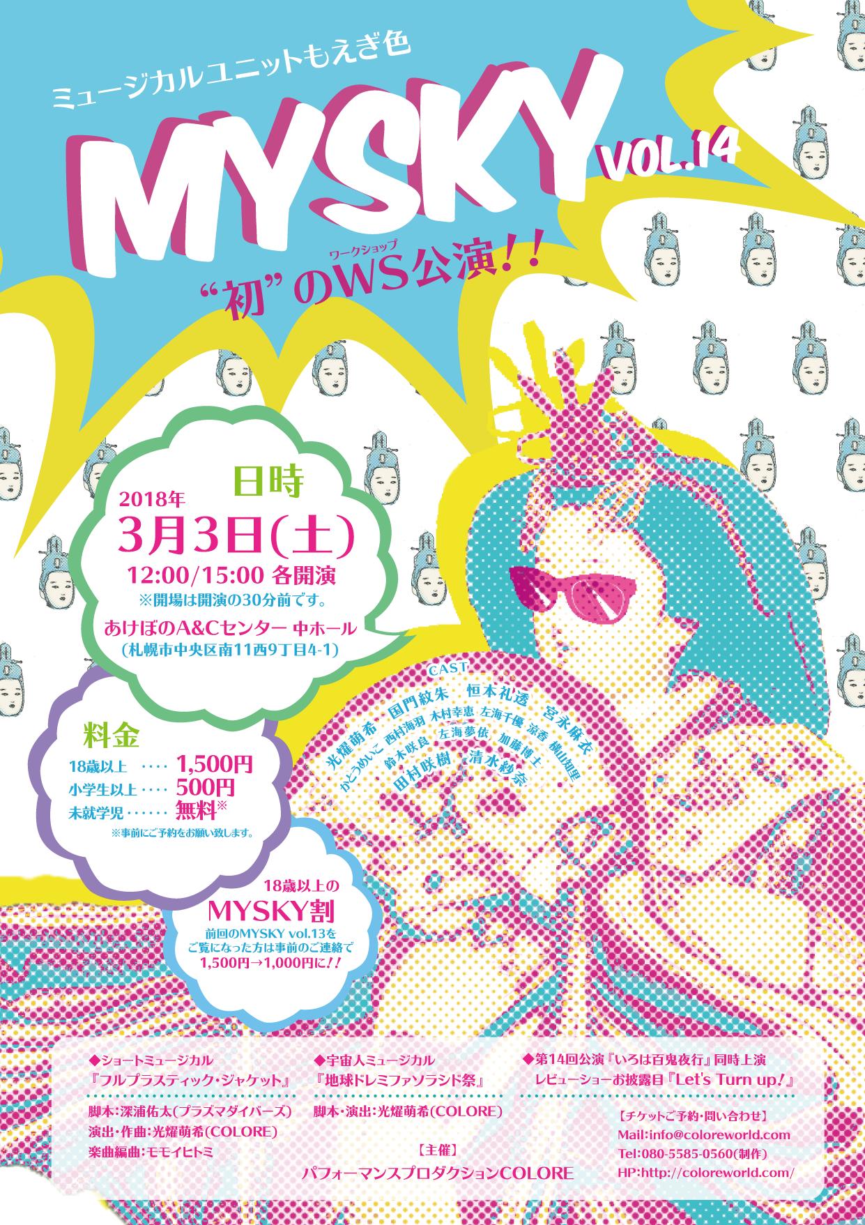 MYSKYvol.14