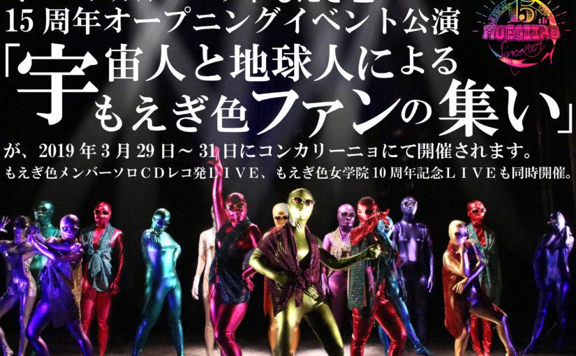 【2019年春】15周年オープニングイベント公演開幕!!