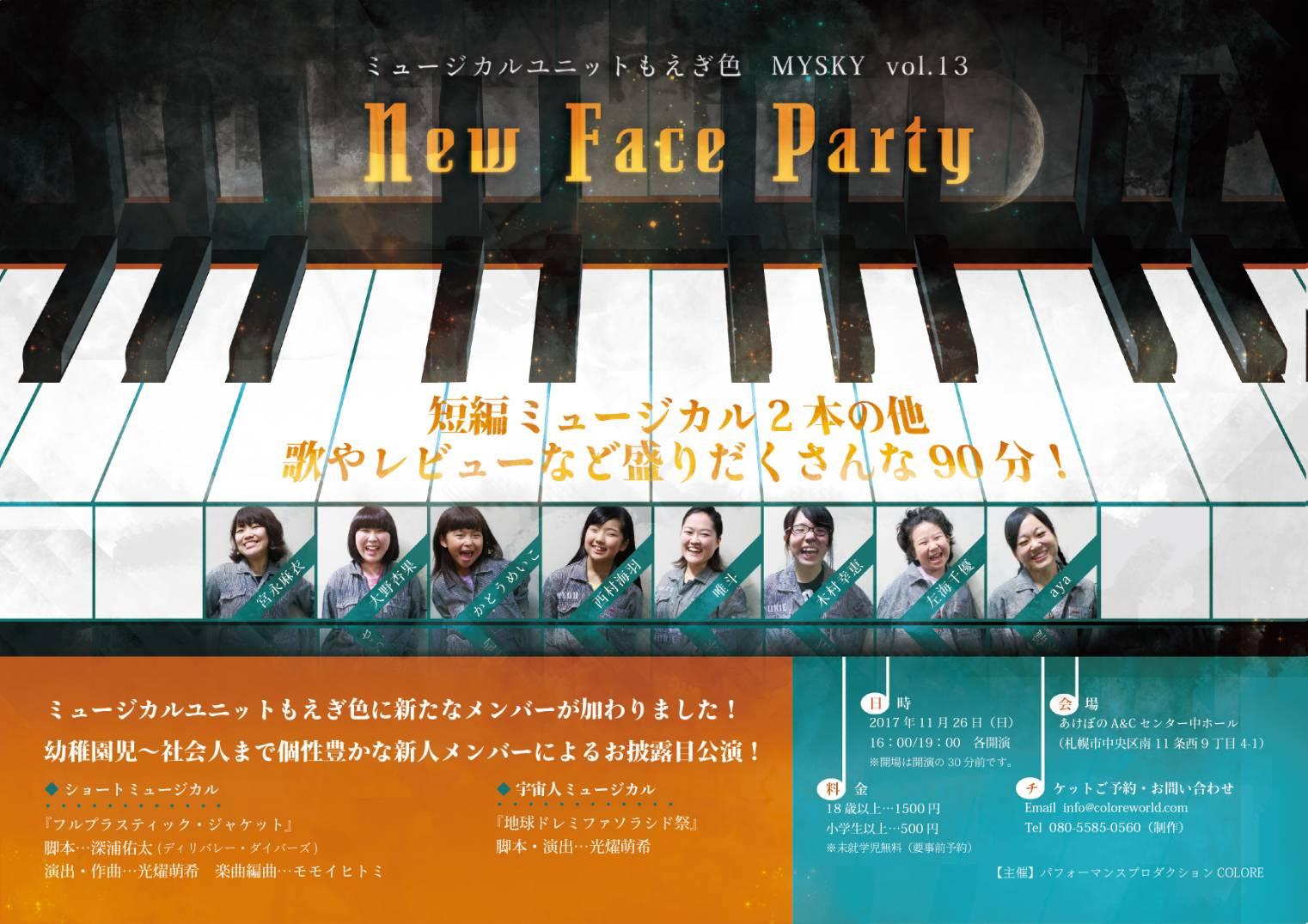新人公演 『MYSKY vol.13 ~New Face Party~』