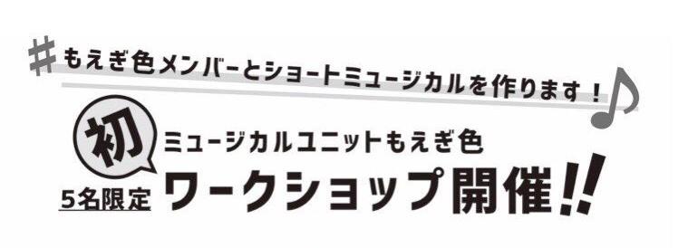 ミュージカルユニットもえぎ色、初のワークショップを開催!
